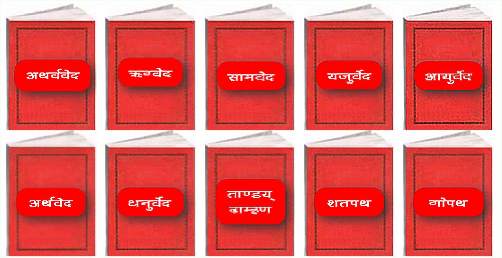 Chaturpata Atharvan Ved : Religious Spiritual Books Library